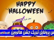 عکس هالووین برای پروفایل+ استوری و عکس پروفایل تبریک هالووین