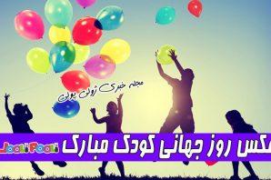 عکس روز کودک مبارک+ عکس نوشته تبریک روز جهانی کودک