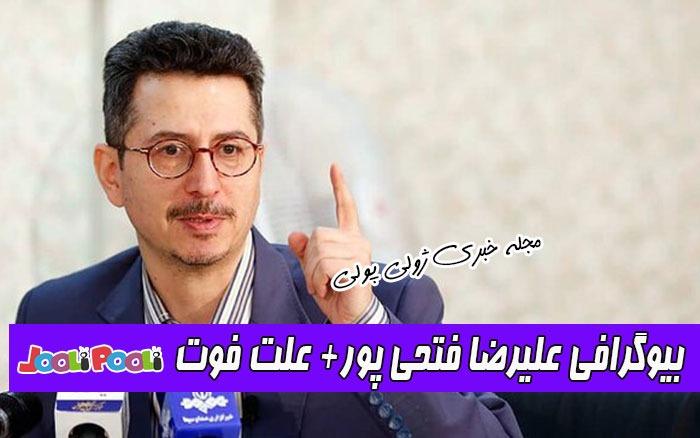 بیوگرافی علیرضا فتحی پور