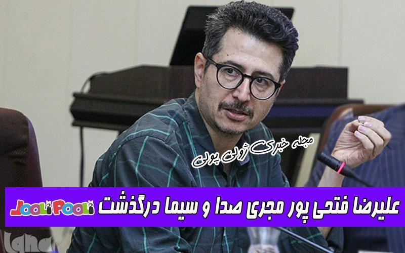 بیوگرافی علیرضا فتحی پور+ علت فوت علیرضا فتحی پور مجری و کارشناس مذهبی