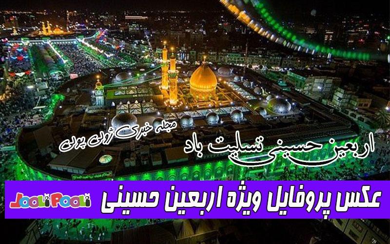 عکس پروفایل اربعین پای پیاده کربلا+ عکس نوشته اربعین حسینی سال ۹۹