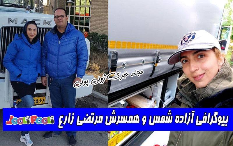 بیوگرافی آزاده شمس و همسرش مرتضی زارع+ آزاده شمس راننده تریلی اسکانیا