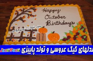 مدلهای کیک جشن عقد و عروسی پاییزی+ کاپ کیک و کیک جشن تولد با تم پاییز