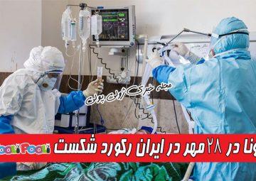 کرونا در ایران رکورد شکست+ آمار وحشتناک مرگ و میر کرونا در ۲۸ مهر