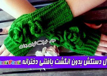 مدل دستکش بافتنی دخترانه بی انگشت+ دستکش بدون انگشت بافتنی دخترانه
