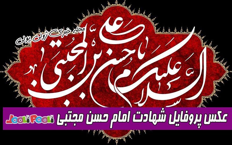عکس پروفایل شهادت امام حسن مجتبی+ عکس شهادت امام حسن مجتبی (ع)