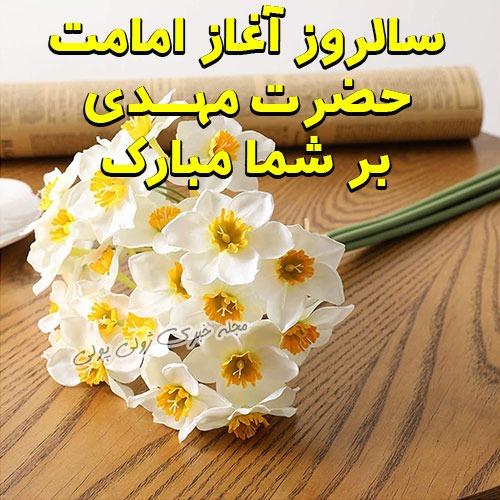 عکس نوشته آغاز امامت امام زمان