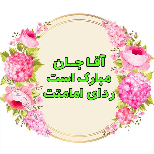 عکس تبریک آغاز امامت امام زمان
