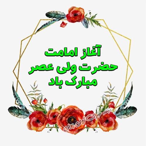 عکس آغاز امامت حضرت ولی عصر مبارک