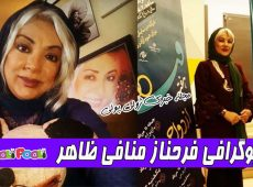بیوگرافی فرحناز منافی ظاهر و همسر سابقش حسین محب اهری+ اینستاگرام و عکس