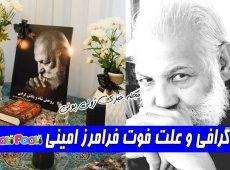 بیوگرافی فرامرز امینی و علت فوت+ فرامرز امینی مجری برنامه یاد یاران درگذشت