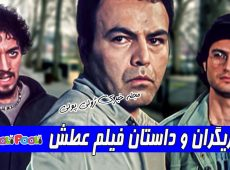 زمان پخش فیلم عطش از آی فیلم+ بازیگران و خلاصه داستان فیلم سینمایی عطش