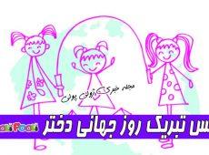 عکس تبریک روز جهانی دختر+ عکس پروفایل روز جهانی دختر مبارک