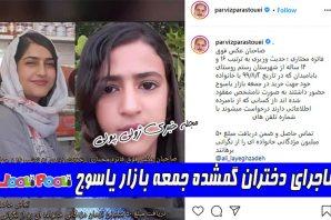 ماجرای دختران گمشده جمعه بازار یاسوج و پیدا شدنشان در تهران چیست؟
