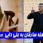 ماجرای حمله سارقان در خیابان به علی دایی