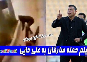 ماجرای حمله سارقان به علی دایی چیست؟+ فیلم زورگیری از علی دایی در خیابان