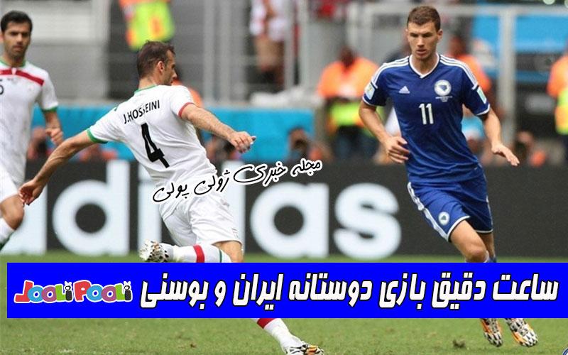 زمان برگزاری بازی ایران و بوسنی+ ساعت دقیق بازی دوستانه ایران و بوسنی