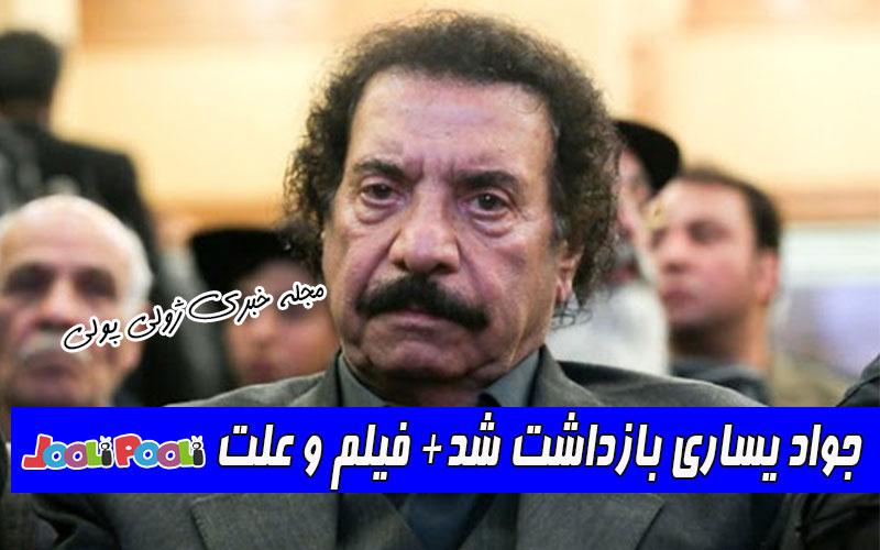 جواد یساری در جشن عروسی بازداشت شد+ علت دستگیری جواد یساری چیست؟