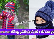 کلاه و شال گردن بافتنی بچه گانه+ ست شال و کلاه بافتنی دخترانه و پسرانه