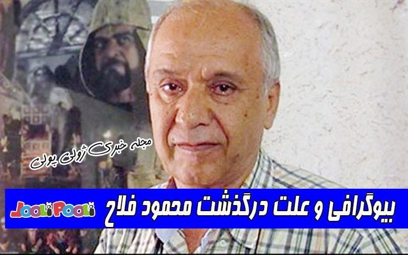 بیوگرافی محمود فلاح تهیه کننده+ علت فوت محمود فلاح تهیه کننده مختارنامه