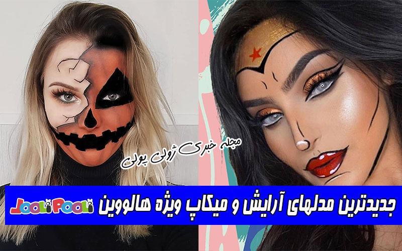 جدیدترین مدلهای میکاپ و گریم ویژه هالووین+ آرایش ترسناک برای هالووین