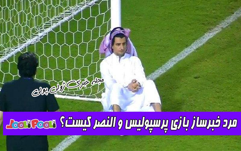 مرد خبرساز بازی پرسپولیس و النصر کیست؟+ عبدالرحمان الحلافی کیست؟