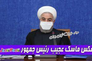 ماسک عجیب و مدل جدید رئیس جمهور دکتر حسن روحانی+ عکس