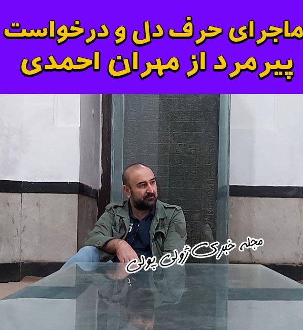 ماجرای حرف دل و درخواست پیرمرد از مهران احمدی