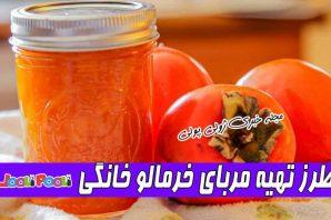 طرز تهیه مربای خرمالو ویژه فصل پاییز+ علت گس شدن مربای خرمالو