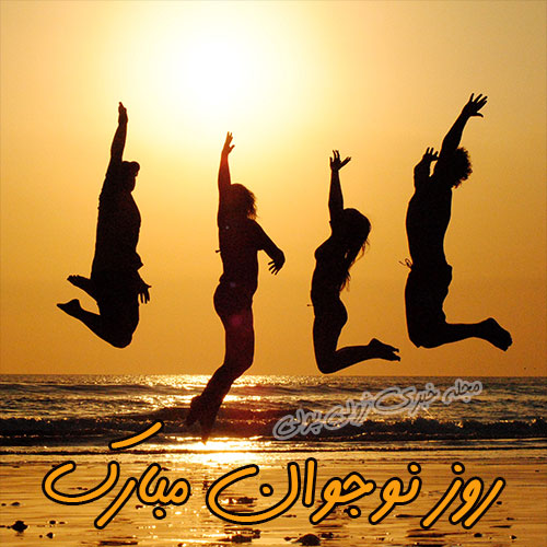 عکس نوشته روز نوجوان مبارک