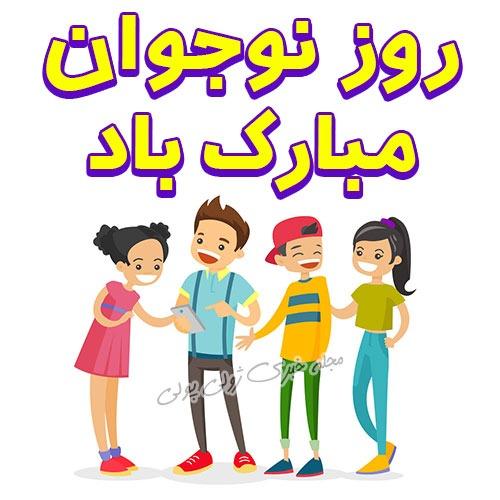 عکس نوشته تبریک روز نوجوان