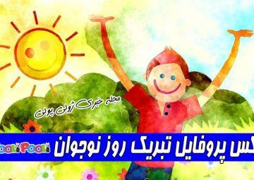 عکس پروفایل تبریک روز نوجوان+ عکس روز نوجوان برای دختر و پسر