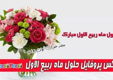 عکس تبریک ماه ربیع الاول+ عکس پروفایل فرا رسیدن ماه ربیع الاول