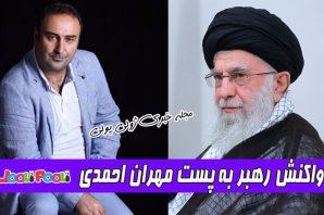 ماجرای واکنش رهبر انقلاب به پست مهران احمدی درباره حرف دل پیرمرد