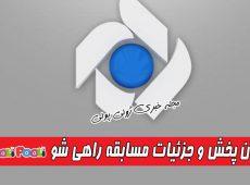 زمان پخش مسابقه راهی شو از شبکه پنج سیما+ مسابقه راهی شو کی پخش می شود؟