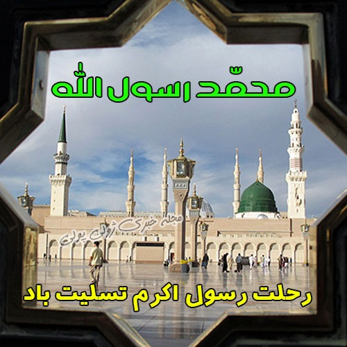 عکس نوشته رحلت محمد رسول الله