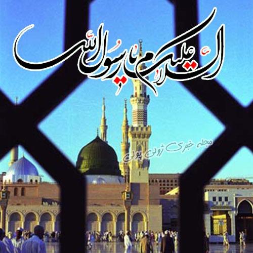 عکس پروفایل السلام علیک یا رسول الله