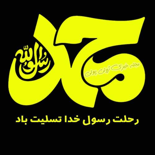 عکس حضرت محمد برای پروفایل