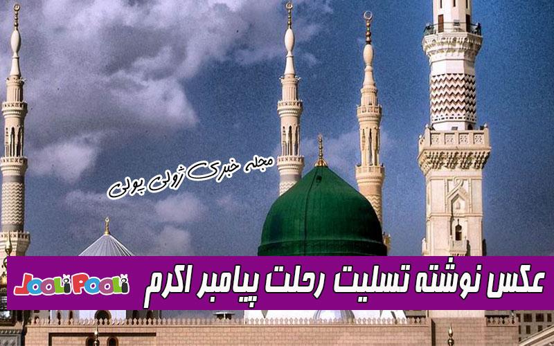 عکس پروفایل تسلیت رحلت پیامبر+ عکس نوشته وفات حضرت محمد (ص)