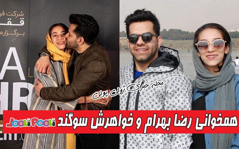 همخوانی رضا بهرام و خواهر ورزشکارش سوگند در اینستاگرام+ ویدئو