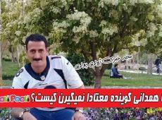 بیوگرافی رضا همدانی معتادا نمیگیرن+ معتادا کرونا نمیگیرن بازداشت شد