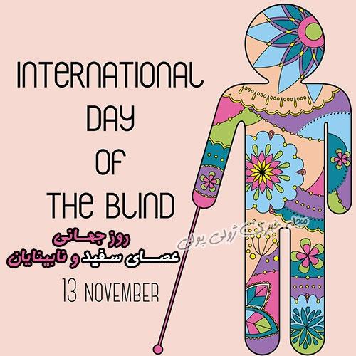 عکس روز جهانی عصای سفید و نابینایان