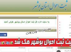 سایت ثبت احوال بوشهر هک شد+ هکرهای ثبت احوال بوشهر چه کسانی هستند؟