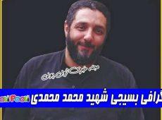 بیوگرافی شهید بسیجی محمد محمدی+ ماجرای شهادت بسیجی محمد محمدی
