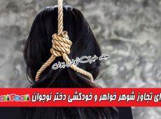 ماجرای تجاوز داماد به خواهرزن ۱۵ ساله و بارداری و خودکشی دختر نوجوان