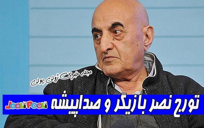 تورج نصر بازیگر و صداپیشه