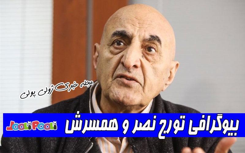 بیوگرافی تورج نصر و همسرش+ بازیگر نقش آقای شهروندی کیست؟