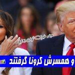 ترامپ و همسرش کرونا گرفتند