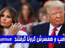 دونالد ترامپ و همسرش ملانیا کرونا گرفتند+ تست کرونای ترامپ مثبت شد