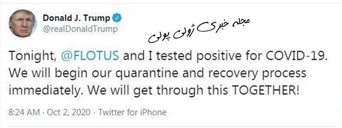 توئیت کرونا گرفتن ترامپ و همسرش